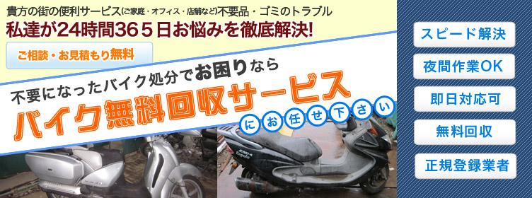 バイクの無料回収サービス